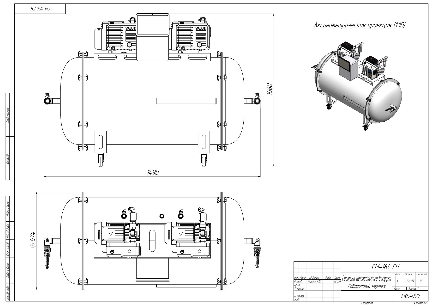 Система центрального вакуума