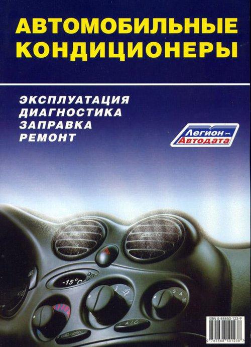 Автомобильные кондиционеры : эксплуатация, диагностика, заправка, ремонт.