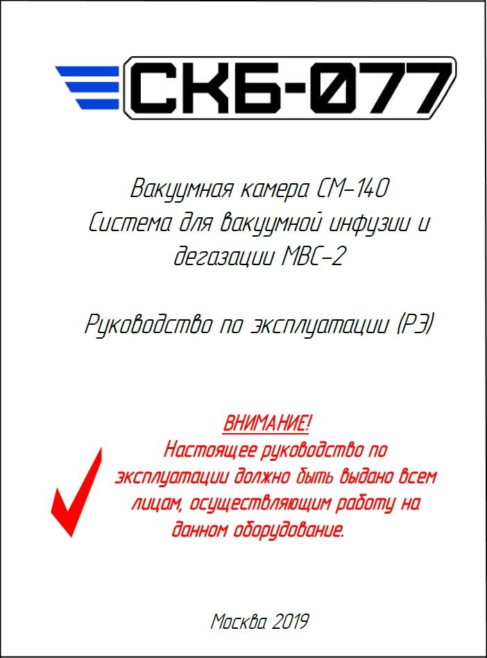 Руководство по эксплуатации на вакуумную камера СМ-140 и систему МВС-2