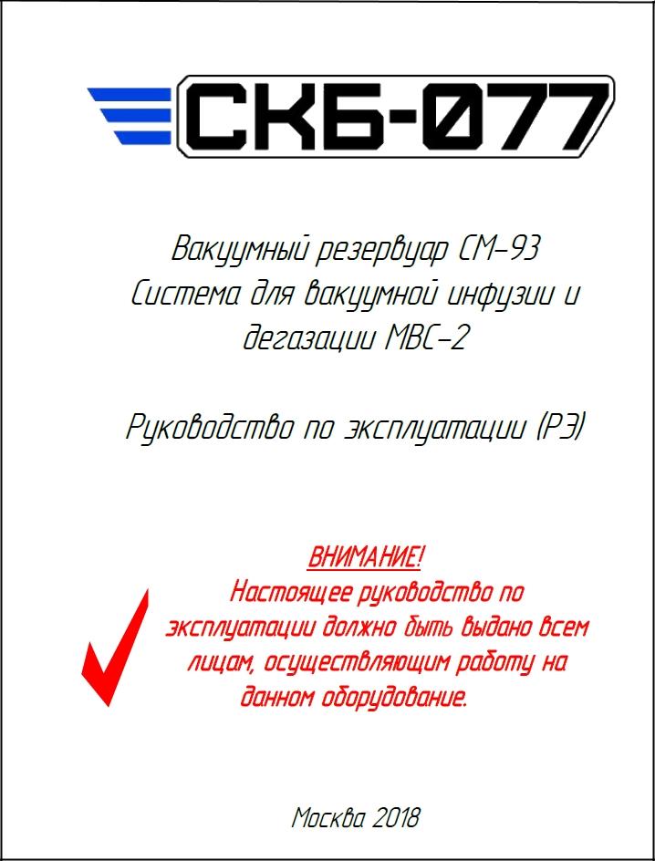 Руководство по эксплуатации на вакуумный резервуар СМ-93