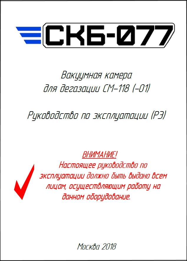 Руководство по эксплуатации на вакуумную камеру для дегазации СМ-118 (-01)
