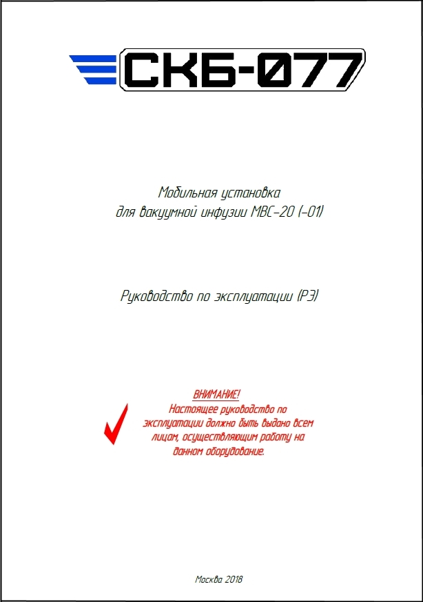 Руководство по эксплуатации на оборудование для вакуумной инфузии МВС-20 (-01)