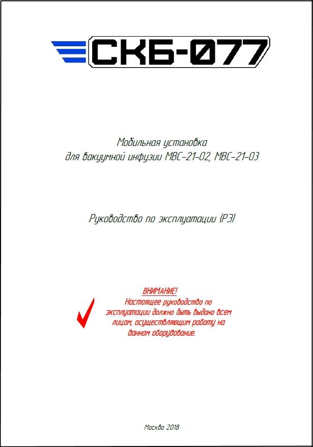 Руководство по эксплуатации на оборудование для вакуумной инфузии МВС-21 (-02,-03)