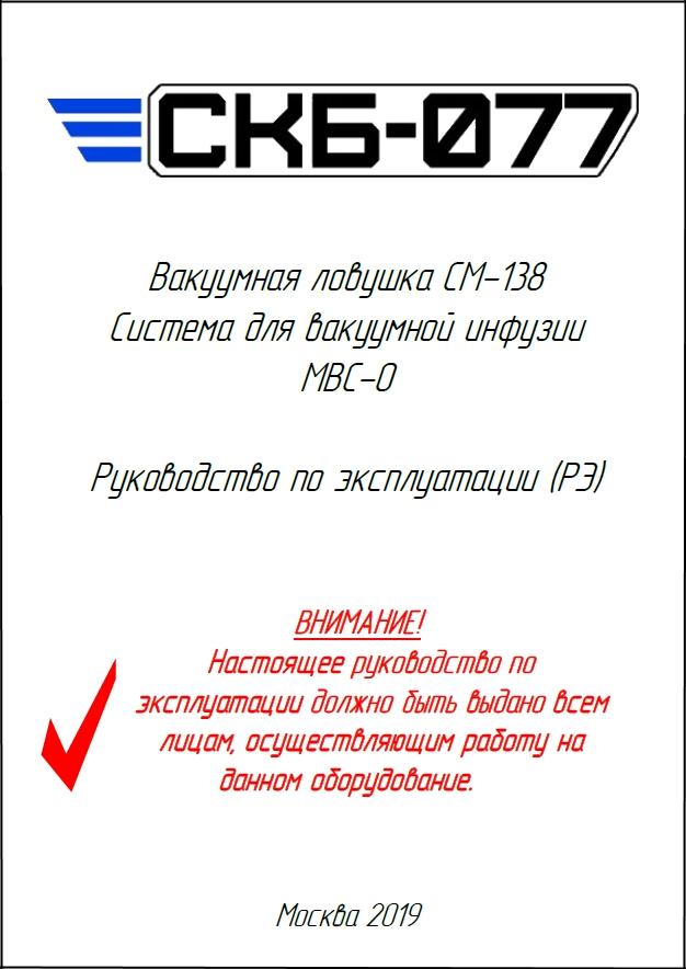 Руководство по эксплуатации на вакуумную ловушку для смолы СМ-138
